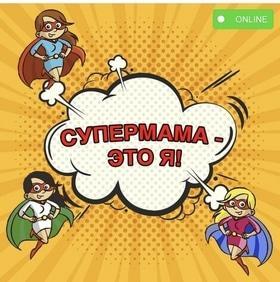 'Літо' - Другий онлайн антимарафон для мам 'СУПЕРМАМА – ЦЕ Я'