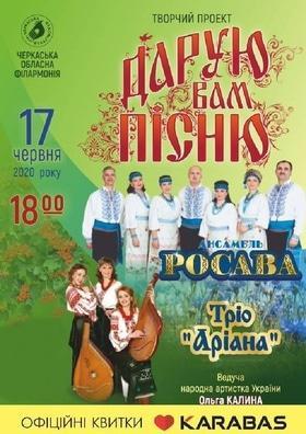 """Концерт ансамбля """"Росава"""" и трио """"Ариана"""""""