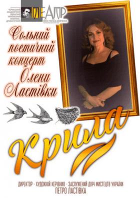 """Театр - Сольний поетичний концерт """"Крила"""""""
