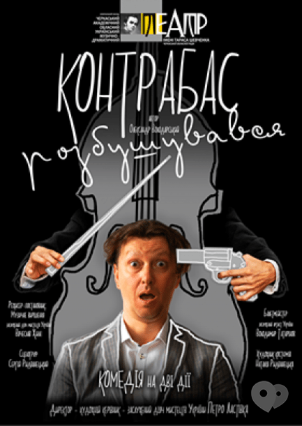 Театр - Контрабас разбушевался