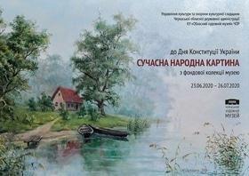 """Виставка """"Сучасна народна картина"""" до Дня Конституції України"""