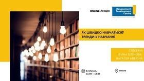 'Літо' - Online-лекція 'Як швидко навчатися? Тренди у навчанні'