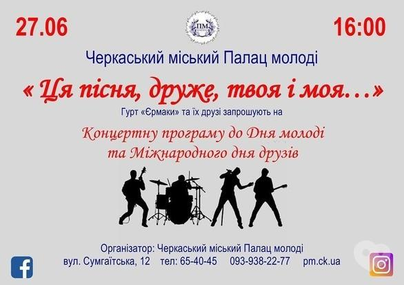 Концерт - Концертная программа ко Дню Молодежи и Международному Дню Друзей