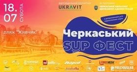 'Лето' - Cherkasy SUP Fest 2020