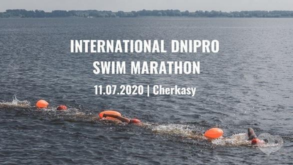 'Літо' - Міжнародний заплив через Дніпро
