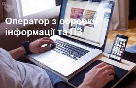 """Набір на курси """"Оператор з обробки інформації"""""""