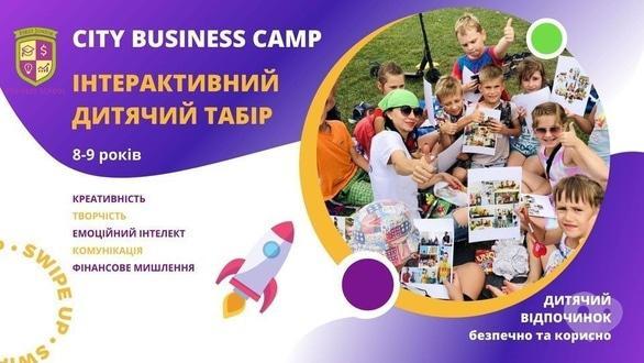 'Лето' - Детский интерактивный лагерь для детей от 8 до 9 лет