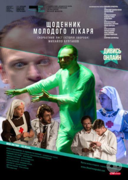Театр - Онлайн-спектакль 'Дневник молодого врача'