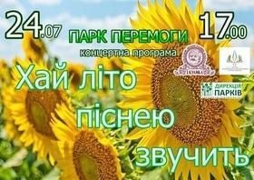 """Концертная программа """"Пусть лето песней звучит"""""""
