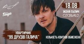 """Концерт - Квартирник """"99 друзей Галича"""" в """"KIM kitchen & bar"""""""