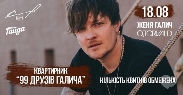 Концерт - Квартирник '99 друзей Галича' в 'KIM kitchen & bar'
