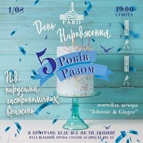"""Вечірка """"День Народження 5 років разом"""" в """"Faro del porto"""""""
