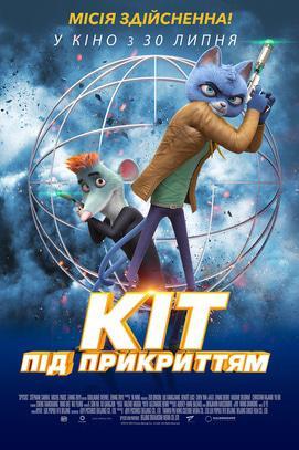 Фильм - Кот под прикрытием