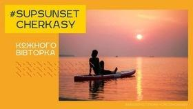 SUP-Sunset от Dnipro SUP Team