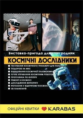 """Афиша 'Необычная выставка-приключение """"Космические исследователи""""'"""