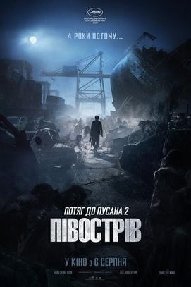 Фильм - Поезд до Пусана 2. Полуостров
