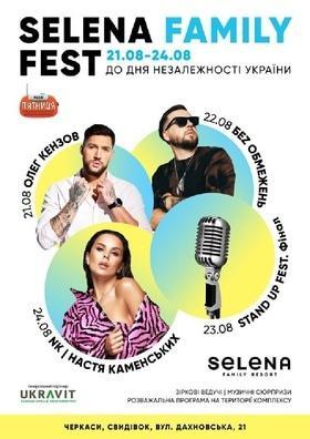 Selena Family Fest. Stand Up Клуб