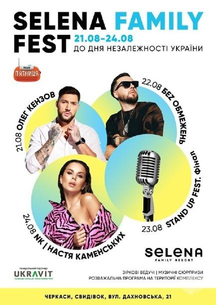 Концерт - Selena Family Fest. NK | Настя Каменських