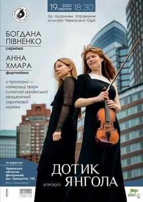 Концерт Богданы Пивненко и Анны Хмары
