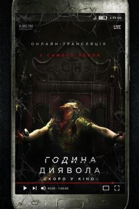 Фильм - Час дьявола