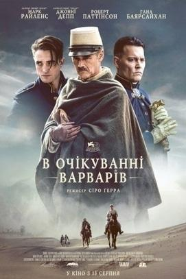 Фильм - В ожидании варваров