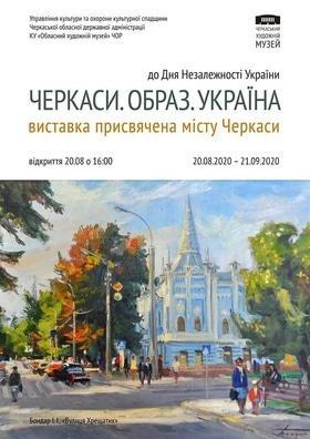 """Выставка ко Дню Независимости Украины """"Черкассы. Образ. Украина"""""""