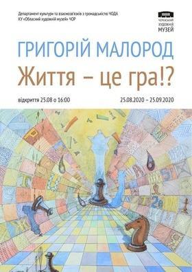 """Персональная выставка Григория Малорода """"Жизнь – это игра?!"""""""