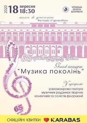"""Grand-концерт """"Музыка поколений"""""""