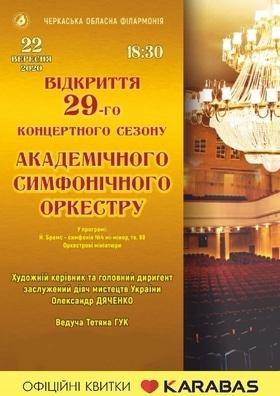 Открытие 29 Сезона Академического Симфонического Оркестра