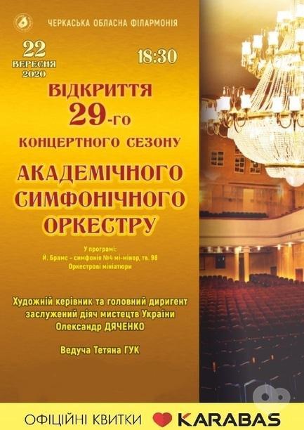 Концерт - Открытие 29 Сезона Академического Симфонического Оркестра
