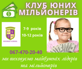 Клуб юного миллионера