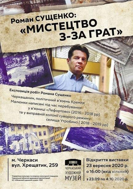 Выставка - Экспозиция работ Романа Сущенко
