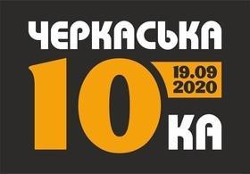 "'Забег ""Черкаская 10-ка""' - in.ck.ua"