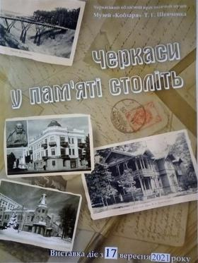 """Выставка """"Черкассы в памяти веков"""""""