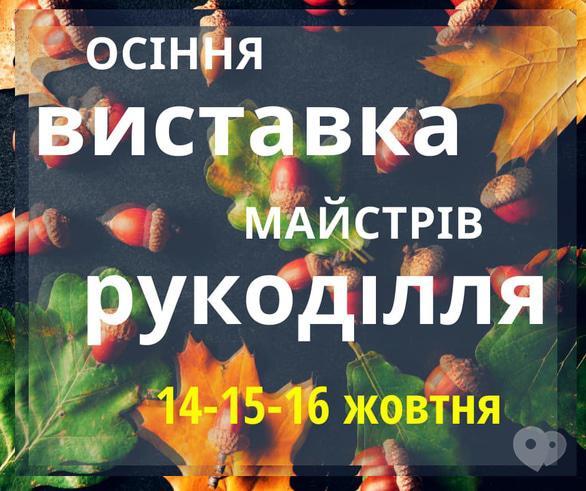 Виставка - До свята Покрови НОВА ВИСТАВКА майстрів рукоділля