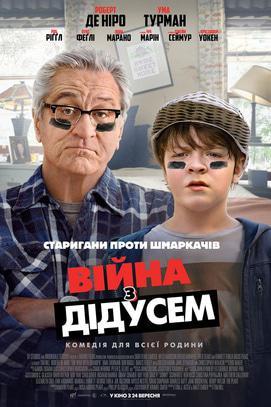 Фильм - Война с дедушкой