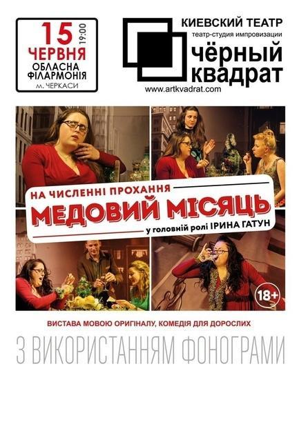 Театр - Черный квадрат. Медовый месяц
