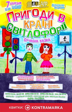 """Театр - Вистава """"Пригоди в країні світлофорії"""""""