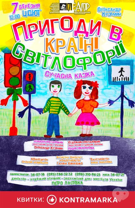 Театр - Спектакль 'Приключения в стране свитлофории'