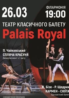 "Театр - Балет ""Спляча красуня"" і ""Кармен-Сюїта"""