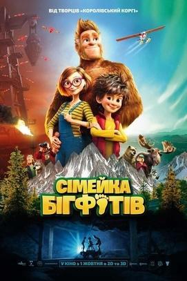 Фильм - Симейка Бигфутов