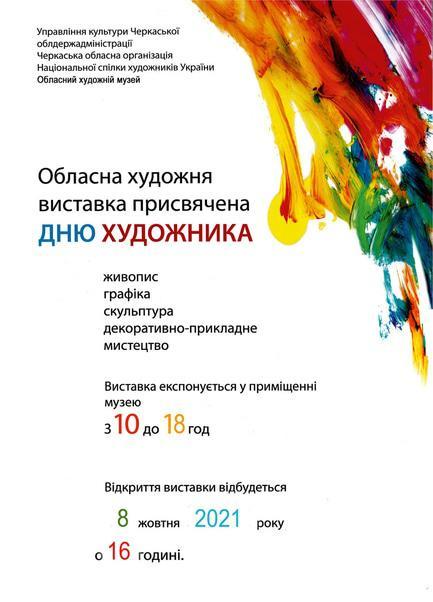 Выставка - Областная художественная выставка посвященная профессиональному празднику – Дню художника Украины