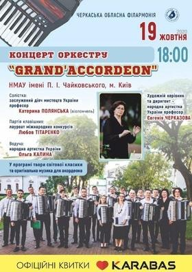 "Концерт оркестру ""GRAND'ACCORDEON"""