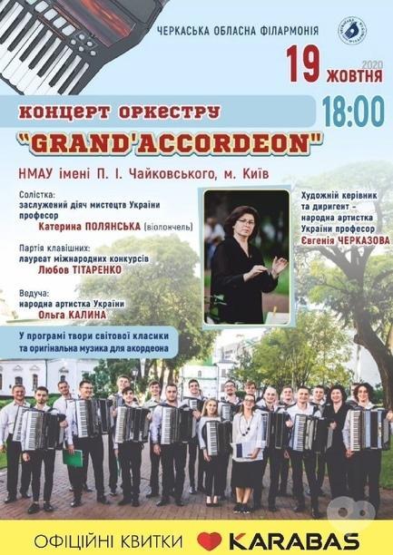 Концерт - Концерт оркестру 'GRAND'ACCORDEON'