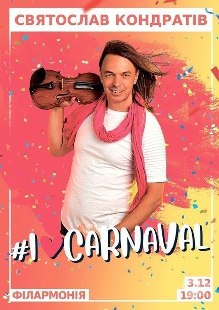 Концерт - Святослав Кондратив 'I Love Carnaval'