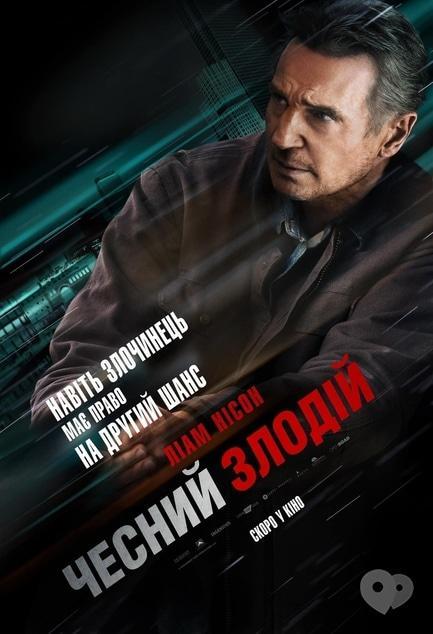 Фільм - Чесний злодій
