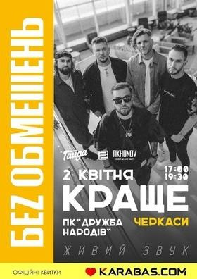 """Концерт - БЕЗ ОГРАНИЧЕНИЙ. Тур """"ЛУЧШЕ"""""""