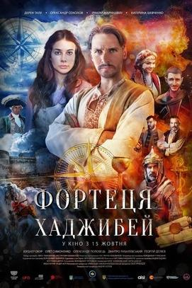 Фильм - Крепость Хаджибей