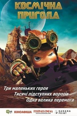 Фильм - Космическое приключение