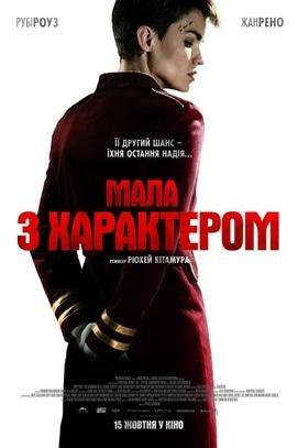 Фильм - Малая с характером